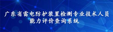 广东省防雷检测专业技术人员能力评价查询系统