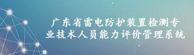 广东省防雷检测专业技术人员能力评价报名系统